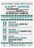 Татарский Государственный  Академический театр им.Г.Камала в Узбекистане