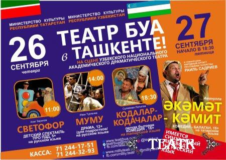 Буинский театр в Узбекистане